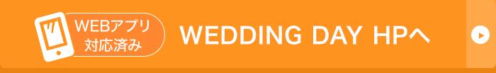 WEDDING DAY HPへ